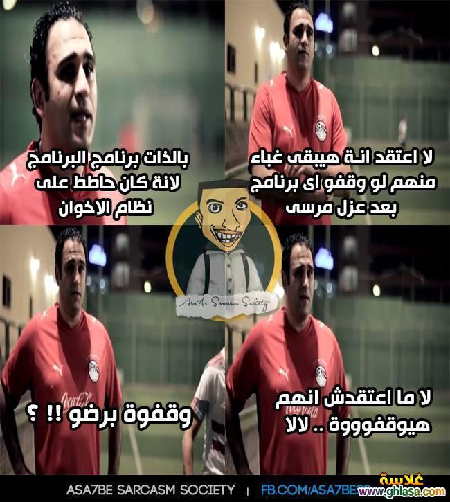 صور نكت كوميكسات بسبب وقف اذاعة برنامج باسم يوسف ، نكت حرية الاعلام وعدم اذاعة البرنامج 2018 ghlasa1383396898975.jpg