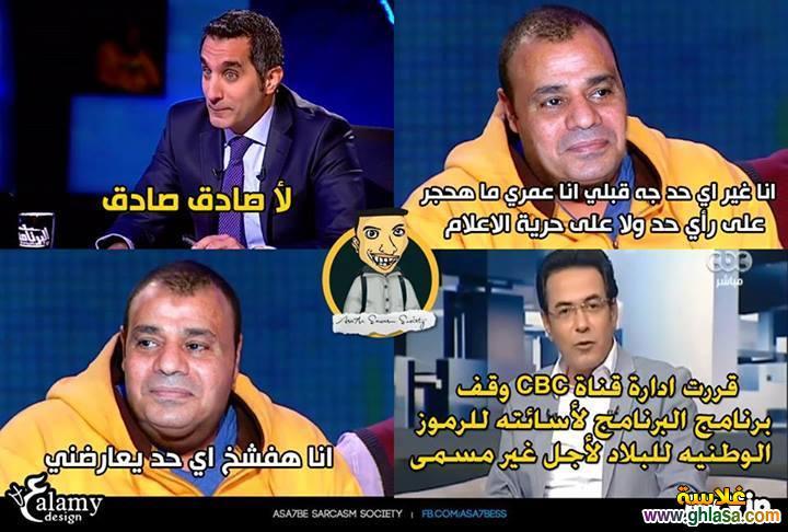 صور نكت كوميكسات بسبب وقف اذاعة برنامج باسم يوسف ، نكت حرية الاعلام وعدم اذاعة البرنامج 2018 ghlasa1383396899016.jpg