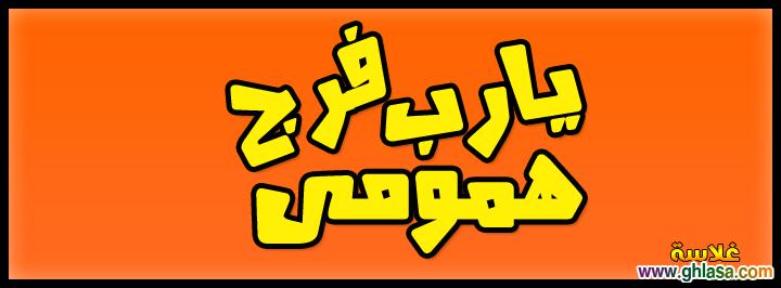 أجمل صور اغلافة اسلامية بمناسبة العام الهجرى 1441 ghlasa1383410170612.png