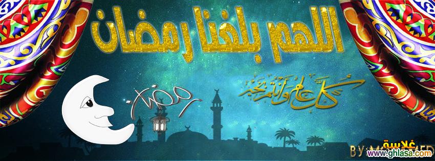 أجمل صور اغلافة اسلامية بمناسبة العام الهجرى 1435 ghlasa138341017084.png
