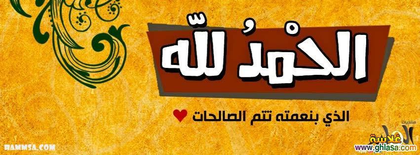 أجمل صور اغلافة اسلامية بمناسبة العام الهجرى 1441 ghlasa1383410170975.jpeg
