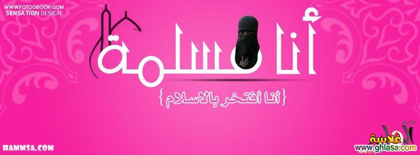 أجمل صور اغلافة اسلامية بمناسبة العام الهجرى 1441 ghlasa1383410171037.jpeg