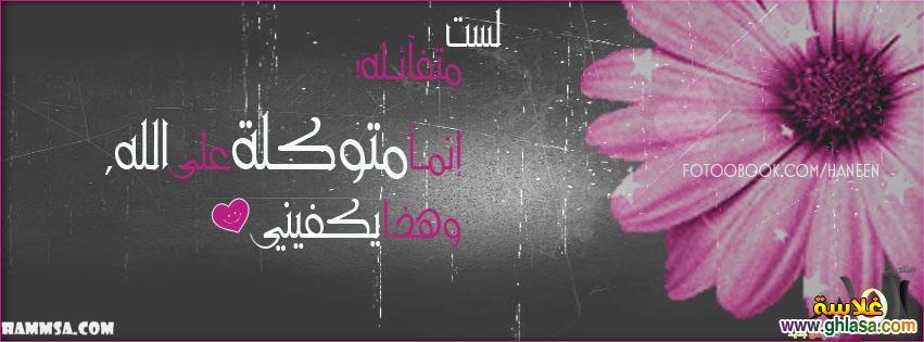 أجمل صور اغلافة اسلامية بمناسبة العام الهجرى 1441 ghlasa1383410171068.jpeg