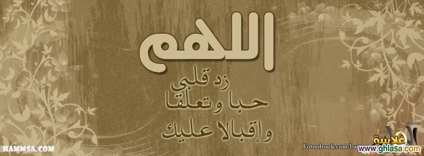 أجمل صور اغلافة اسلامية بمناسبة العام الهجرى 1441 ghlasa1383410171099.jpeg