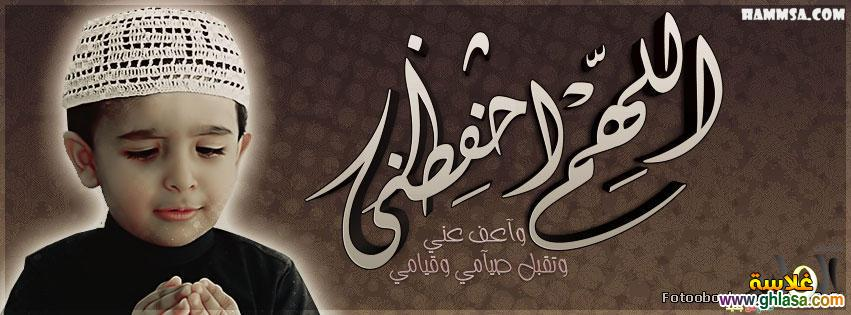 أجمل صور اغلافة اسلامية بمناسبة العام الهجرى 1441 ghlasa13834101711210.jpeg
