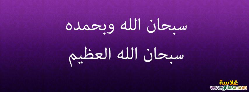 صور مميزة غلاف فيس بوك اسلامى 1435 ، صور كفرات واغلافة فيس بوك دينية جميلة 2018 ghlasa1383410898881.png