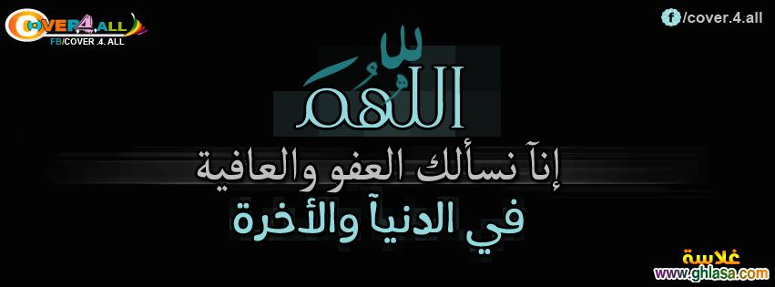 صور مميزة غلاف فيس بوك اسلامى 1435 ، صور كفرات واغلافة فيس بوك دينية جميلة 2018 ghlasa1383410899143.png