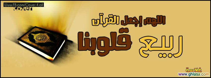 صور مميزة غلاف فيس بوك اسلامى 1435 ، صور كفرات واغلافة فيس بوك دينية جميلة 2018 ghlasa1383410899375.png