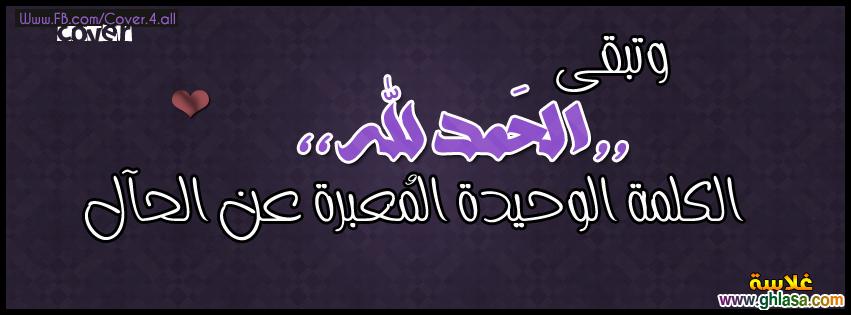 صور مميزة غلاف فيس بوك اسلامى 1435 ، صور كفرات واغلافة فيس بوك دينية جميلة 2018 ghlasa138341089967.png