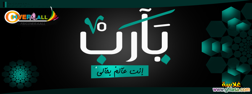 صور مميزة غلاف فيس بوك اسلامى 1435 ، صور كفرات واغلافة فيس بوك دينية جميلة 2018 ghlasa1383410899879.png