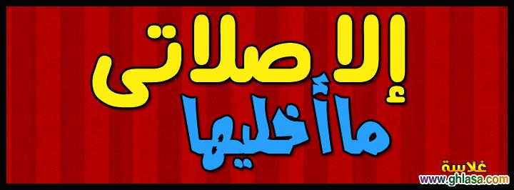صور مميزة غلاف فيس بوك اسلامى 1435 ، صور كفرات واغلافة فيس بوك دينية جميلة 2018 ghlasa13834108999610.png