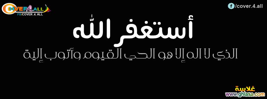 صور مميزة غلاف فيس بوك اسلامى 1435 ، صور كفرات واغلافة فيس بوك دينية جميلة 2018 ghlasa1383411111661.png