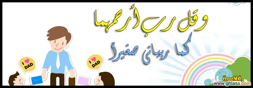 صور مميزة غلاف فيس بوك اسلامى 1435 ، صور كفرات واغلافة فيس بوك دينية جميلة 2018 ghlasa1383411111773.png