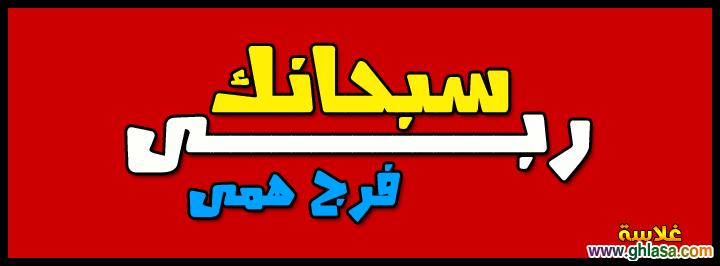 صور مميزة غلاف فيس بوك اسلامى 1435 ، صور كفرات واغلافة فيس بوك دينية جميلة 2018 ghlasa1383411111914.png