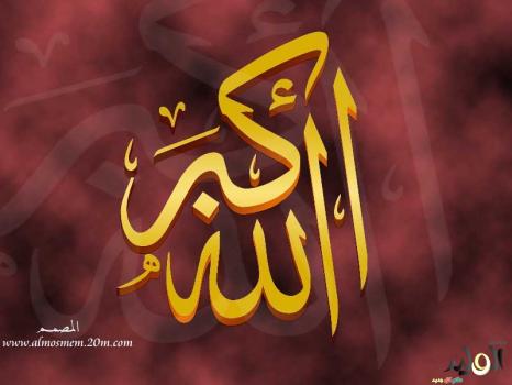 صور اسلامية hd للفيس بوك 2019 ، صور خلفيات اسلامية دينية للتذكير فيس بوك 2019 ghlasa1383415461663.png