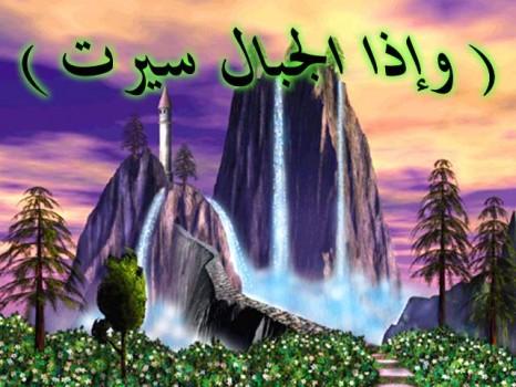 صور يوم الجمعة - صور نشر اسلامية يوم الجمعة ، صور فضل يوم الجمعة فيس بوك ghlasa1383415793561.png