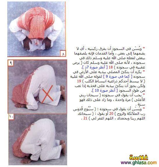 صور لتصحيح الوضوء والصلاه  كيف تتوضي وضوء صحيح وصلاه صحيحه بالصور ghlasa1383950887693.jpg