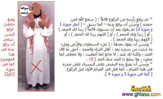 صور لتصحيح الوضوء والصلاه  كيف تتوضي وضوء صحيح وصلاه صحيحه بالصور ghlasa1383950888148.jpg