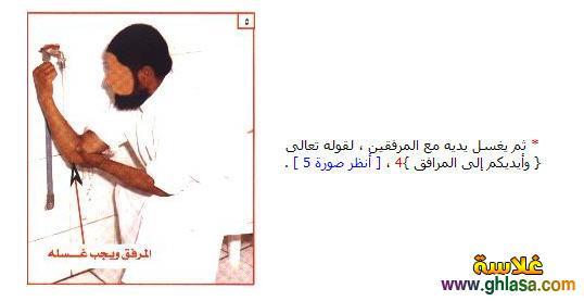 صور لتصحيح الوضوء والصلاه  كيف تتوضي وضوء صحيح وصلاه صحيحه بالصور ghlasa1383950888169.jpg