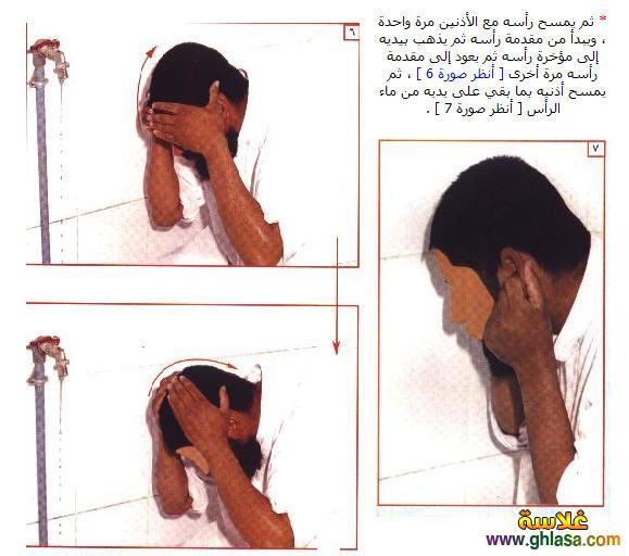 صور لتصحيح الوضوء والصلاه  كيف تتوضي وضوء صحيح وصلاه صحيحه بالصور ghlasa138395088817.jpg