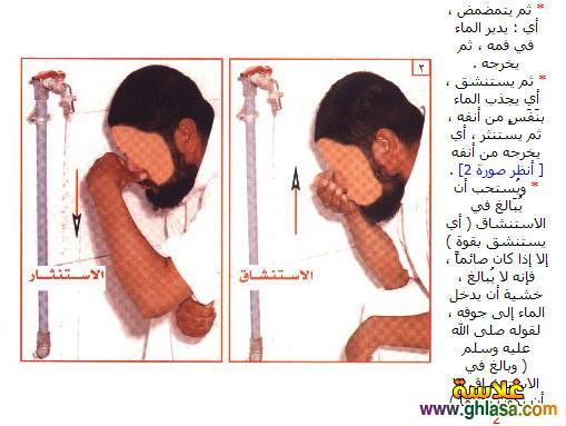 صور لتصحيح الوضوء والصلاه  كيف تتوضي وضوء صحيح وصلاه صحيحه بالصور ghlasa1383951405591.jpg