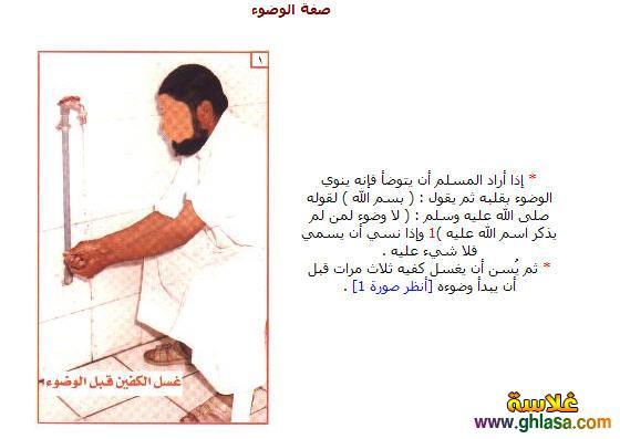 صور لتصحيح الوضوء والصلاه  كيف تتوضي وضوء صحيح وصلاه صحيحه بالصور ghlasa1383951405673.jpg