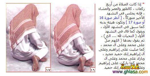 صور لتصحيح الوضوء والصلاه  كيف تتوضي وضوء صحيح وصلاه صحيحه بالصور ghlasa1383951405766.jpg