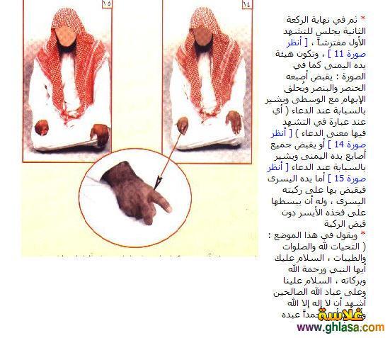 صور لتصحيح الوضوء والصلاه  كيف تتوضي وضوء صحيح وصلاه صحيحه بالصور ghlasa1383951405797.jpg