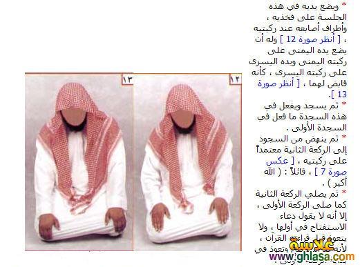 صور لتصحيح الوضوء والصلاه  كيف تتوضي وضوء صحيح وصلاه صحيحه بالصور ghlasa1383951405879.jpg
