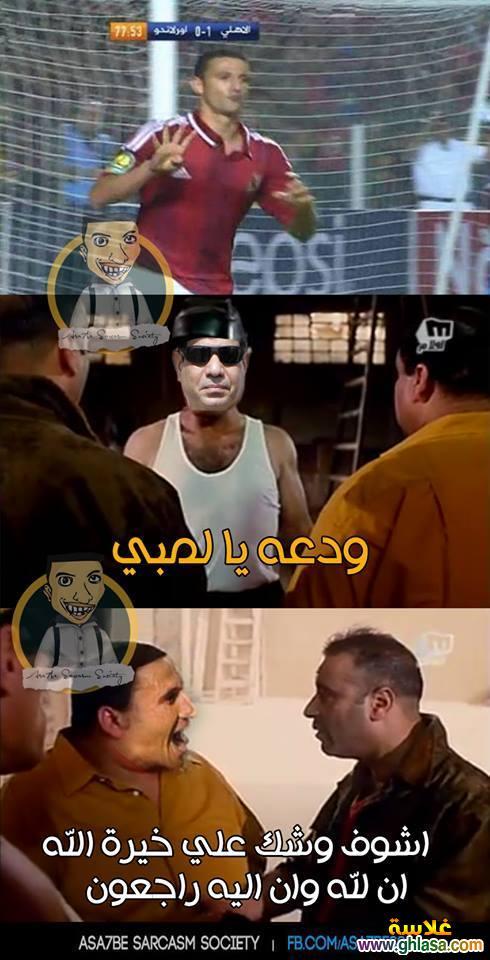 نكت المصريين على قرار النادى الاهلى ، صور نكت احمد عبد الظاهر الاهلي 2018 ghlasa1384270326021.jpg
