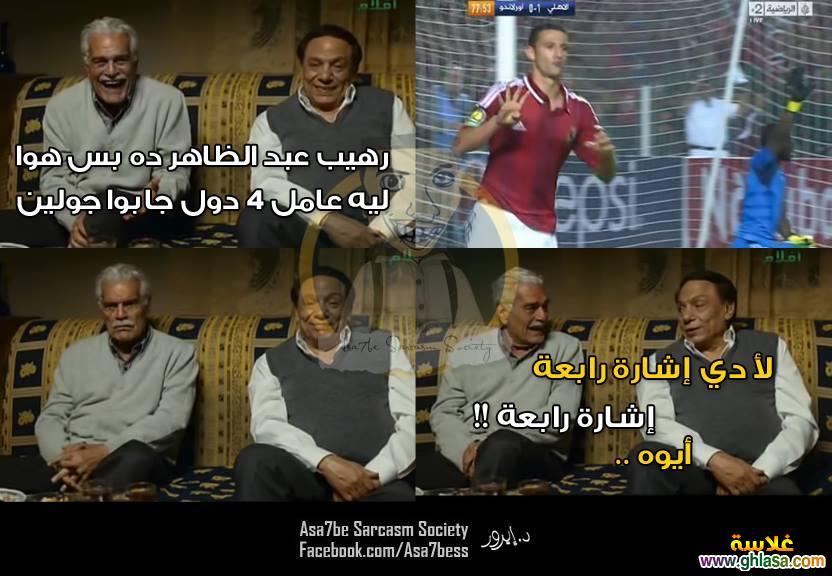 نكت المصريين على قرار النادى الاهلى ، صور نكت احمد عبد الظاهر الاهلي 2018 ghlasa1384270326123.jpg