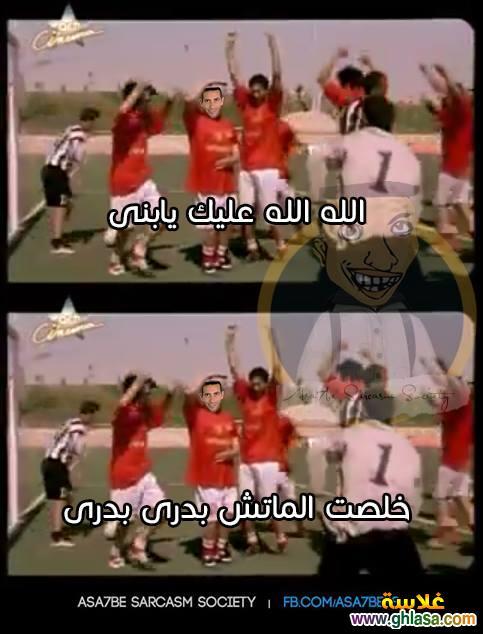 نكت المصريين على قرار النادى الاهلى ، صور نكت احمد عبد الظاهر الاهلي 2018 ghlasa1384270326246.jpg