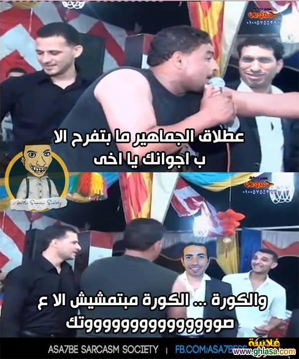 نكت المصريين على قرار النادى الاهلى ، صور نكت احمد عبد الظاهر الاهلي 2018 ghlasa138427032625.jpg