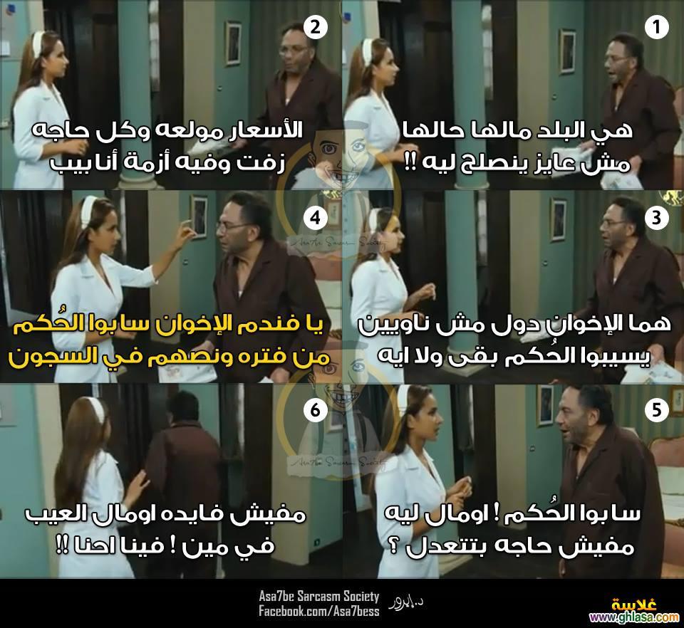 صور نكت المصريين على ازمة الانابيب ، نكت على حكومة الانقلاب العسكرى وازمة الانابيب 2019 ghlasa1384270878412.jpg