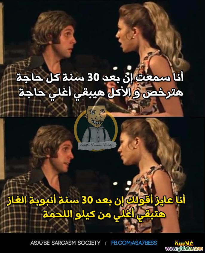 صور نكت المصريين على ازمة الانابيب ، نكت على حكومة الانقلاب العسكرى وازمة الانابيب 2019 ghlasa1384270879037.png