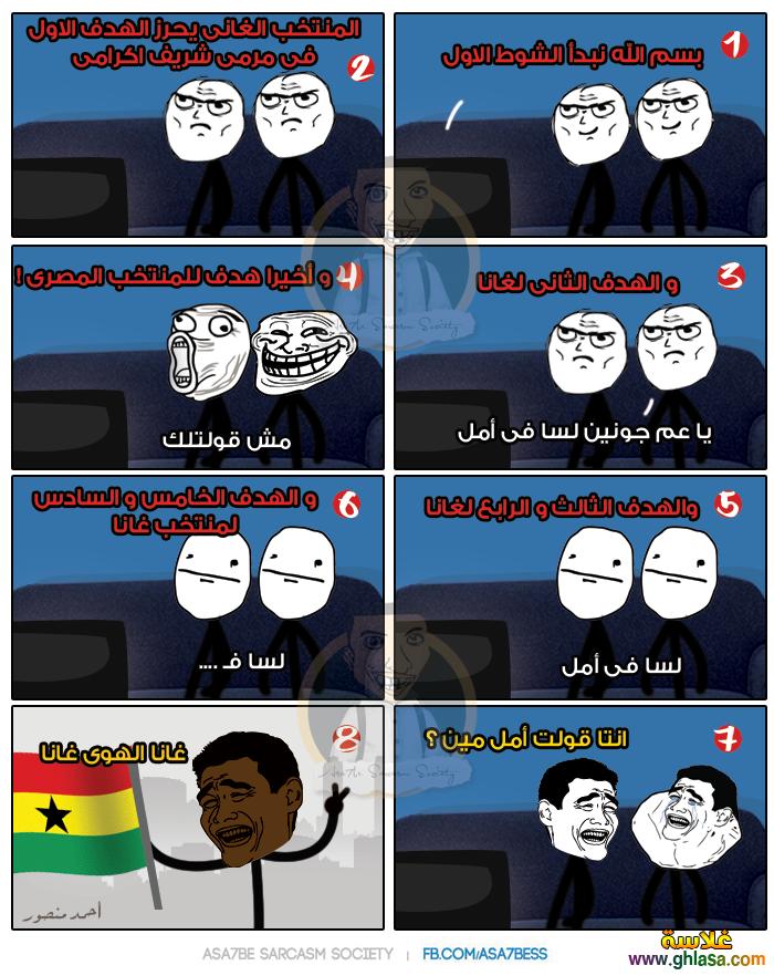 نكت على ماتش مصر-غانا ، صور نكت جديدة على مباراة مصر و غانا العاودة ghlasa1384271636473.png