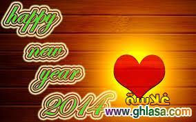 Photos new year 2018 ، صور عام جديد 2018 ، بنرات العام الجديد 2018 ghlasa1384354661645.jpg