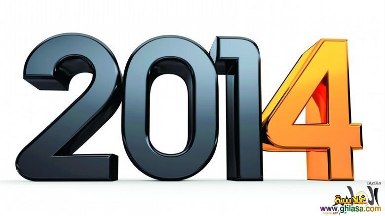 صور راس السنة ٢٠١٤ ، صور تصميمات-عام-جديد ، صور هابى نيو يير  ghlasa1384355961137.jpg