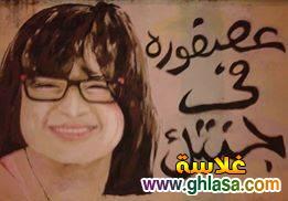 صور الطفلة زينة عرفة ريحان شهيدة بورسعيد ضحية ابن البواب وابن الرقاصة ghlasa1385409911194.jpg