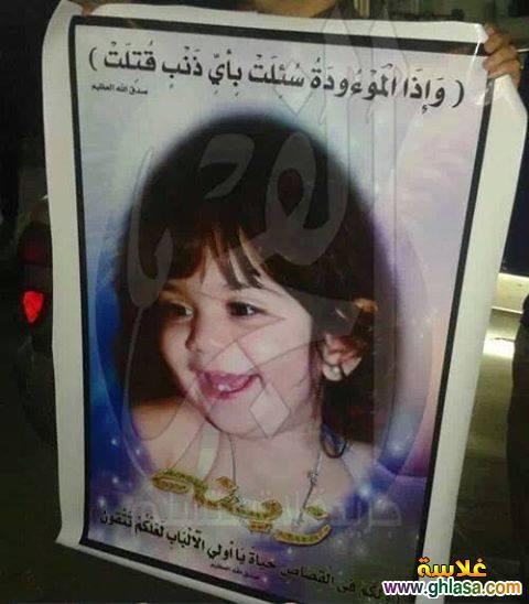 صور الطفلة زينة عرفة ريحان شهيدة بورسعيد ضحية ابن البواب وابن الرقاصة ghlasa138540991125.jpg