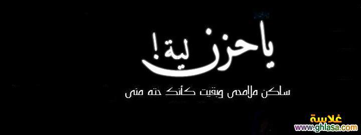 صور حكم على غلاف فيس بوك 2018 ، صور كلمات حكم اسلامية ورومانسية على كفرات فيس بوك 2018 ghlasa138541168092.jpg