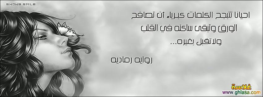 صور حكم على غلاف فيس بوك 2018 ، صور كلمات حكم اسلامية ورومانسية على كفرات فيس بوك 2018 ghlasa1385411680923.jpg