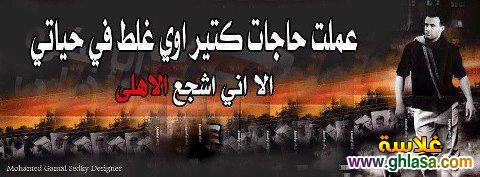 صور حكم على غلاف فيس بوك 2018 ، صور كلمات حكم اسلامية ورومانسية على كفرات فيس بوك 2018 ghlasa1385411680964.jpg