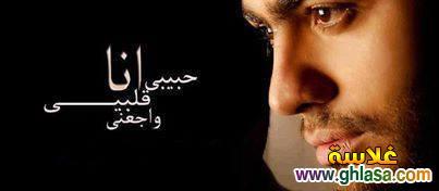 صور حكم على غلاف فيس بوك 2018 ، صور كلمات حكم اسلامية ورومانسية على كفرات فيس بوك 2018 ghlasa1385412421542.jpg