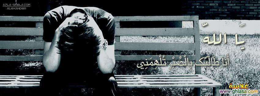 صور حكم على غلاف فيس بوك 2018 ، صور كلمات حكم اسلامية ورومانسية على كفرات فيس بوك 2018 ghlasa1385412421553.jpg