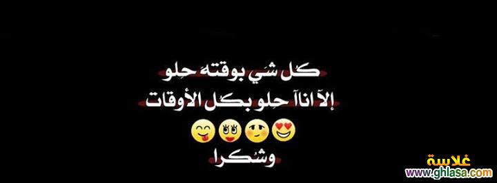 صور حكم على غلاف فيس بوك 2018 ، صور كلمات حكم اسلامية ورومانسية على كفرات فيس بوك 2018 ghlasa1385412421584.jpg