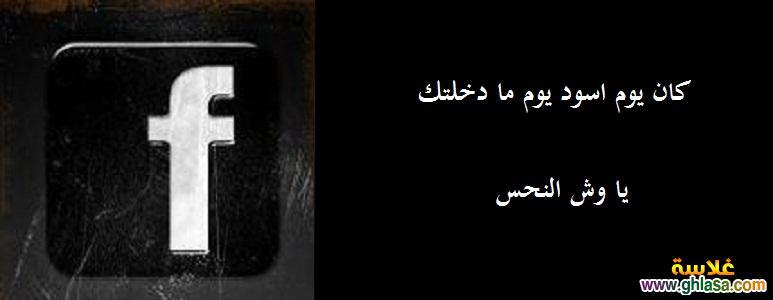 صور حكم على غلاف فيس بوك 2018 ، صور كلمات حكم اسلامية ورومانسية على كفرات فيس بوك 2018 ghlasa1385412421615.jpg