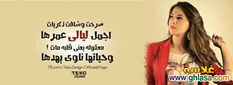 صور حكم على غلاف فيس بوك 2018 ، صور كلمات حكم اسلامية ورومانسية على كفرات فيس بوك 2018 ghlasa1385412421636.jpg