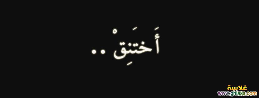 صور حكم على غلاف فيس بوك 2018 ، صور كلمات حكم اسلامية ورومانسية على كفرات فيس بوك 2018 ghlasa13854124217210.jpg