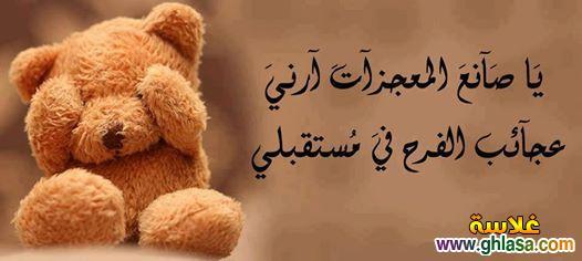 صور حكم على غلاف فيس بوك 2018 ، صور كلمات حكم اسلامية ورومانسية على كفرات فيس بوك 2018 ghlasa138541242179.jpg